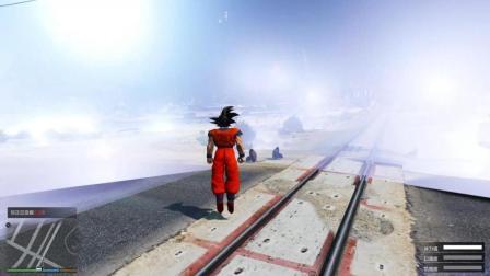 "GTA5: 龙珠孙悟空的""龟派气功""能不能把火车打爆?"