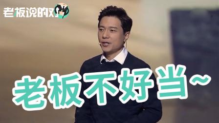 """李彦宏""""抱怨"""":当老板累 但有兴趣就会觉得很值"""