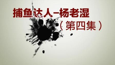 捕鱼达人-杨老湿(第四集)