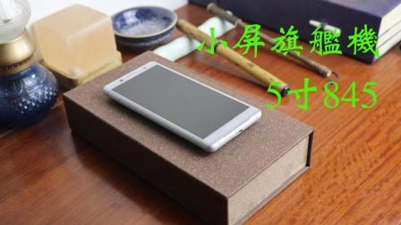 【叶秋评测】索尼xz2c, 5寸845的小屏超旗舰