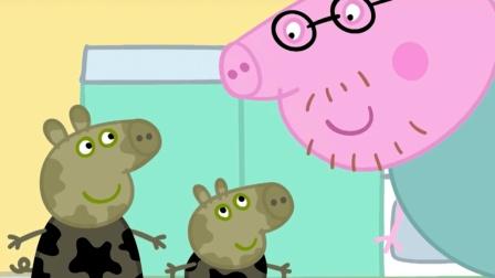 小猪佩奇 精选 | 佩奇和乔治全身脏兮兮的, 爸爸猜他们是洗澡洗成这样的