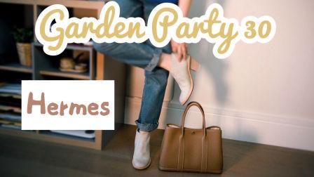 爱马仕 | Garden Party 30 | 经典入门款 | 包包分享