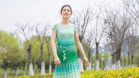 执念连衣裙(成人款)编织小屋嘉特汇编织法视频