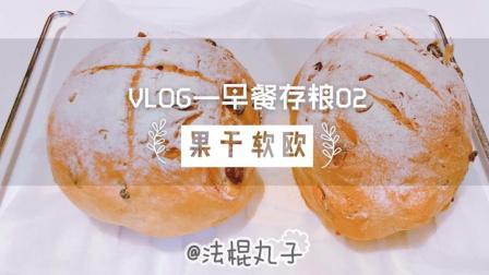 【法棍丸子美食VLOG】-早餐存粮之果干软欧制作(低糖低油无蛋)