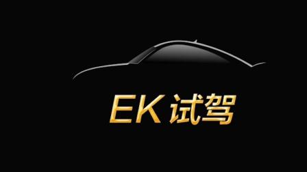 EK试驾|长安新逸动1.6直喷:自主品牌紧凑级新标杆-EK爱车人说