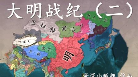 【欧陆风云4】大明战纪·第二话