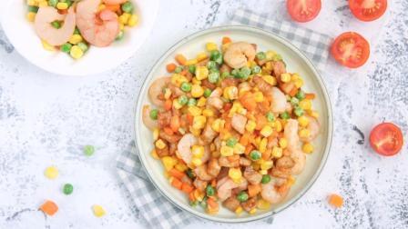 给孩子的营养餐, 五彩虾仁杂蔬丁
