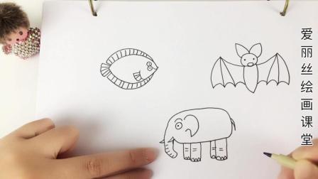 儿童画: 绘画达人教你画比目鱼、蝙蝠和大象, 快教你的宝宝一起画