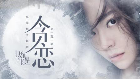 张靓颖《贪恋》(电视剧《归还世界给你》主题曲)MV