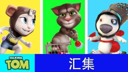 我的汤姆猫短片集锦(37-40集)