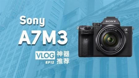 索尼A7M3开箱, 图片视频均衡, 应该会成为2018全副机皇