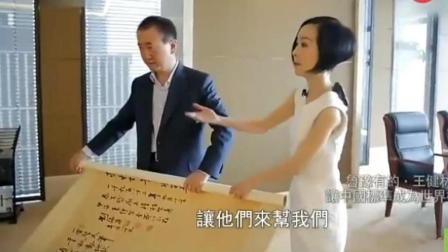 王健林最贵的一幅画, 碰都不让碰, 一旁的鲁豫尴尬了!