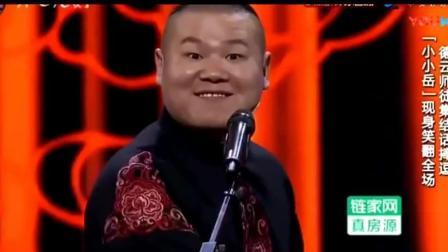 岳云鹏: 我浪一浪怎么了, 于谦都管不住, 郭德纲上台制止! 观众都快笑岔气了!