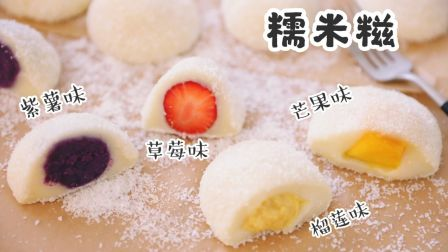 各种口味的糯米糍 简单易学又美味