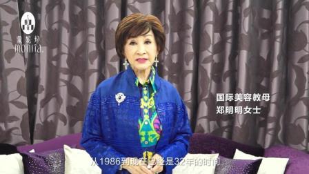 邀您与国际美容教母郑明明女士共同见证北京蒙妮坦新起点