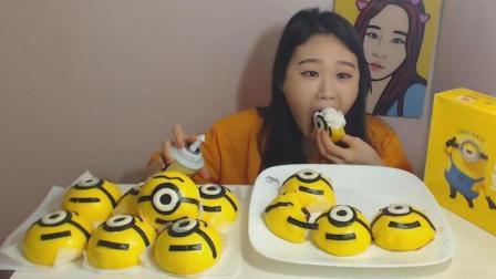 韩国大胃王卡妹吃12个可爱的小黄人豆沙包, 还要配上奶油一起吃