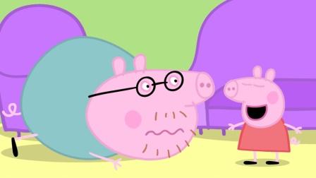 小猪佩奇 10分钟合集 | 猪爸爸有一个大肚子, 他需要减肥啦