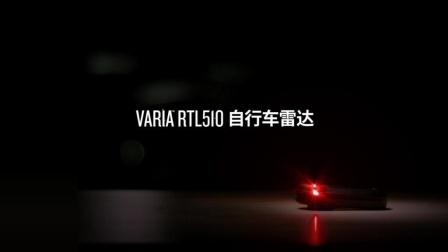 Varia™ RTL510 自行车雷达