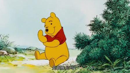 小熊维尼历险记 粤语版 小熊爬树采蜂蜜 意外跌落大树惨摔