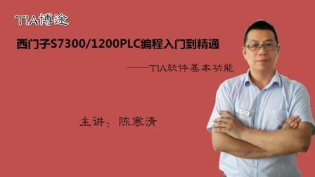5-1西门子S7300和s71200PLC博途编程入门到精通之TIA博途软件基本功能
