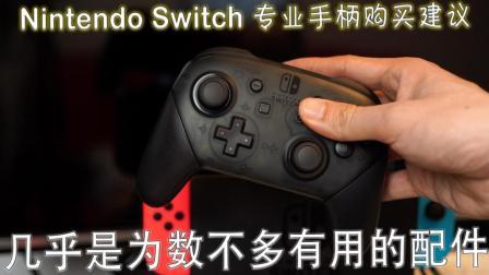米哥Vlog-705: 为什么说这是任天堂 Switch 必要购买的装备?