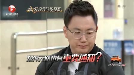 郑淳元公布生日在即 无人反映超尴尬 星动亚洲 160429