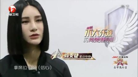 尚雯婕亲自坐镇参与训练 高难度挑战首次亮相 星动亚洲 160429