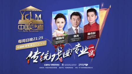 """中国艺考 第二季 听说特朗普中国之行就是为了看她 最美""""贵妃""""亮相"""