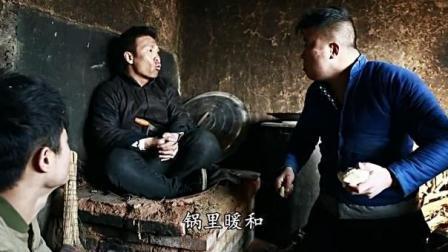 《二龙湖浩哥》片段, 我吃馒头你吃葱, 不料在锅里盘腿而坐, 还说暖和