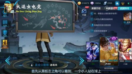 王者荣耀: 黄金分割率黑板背后, 还有两条红鲤鱼, 暗示大乔新皮肤上线