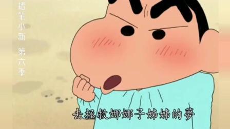 蜡笔小新: 妮妮扮演娜娜子, 结果却被小新嫌弃了!