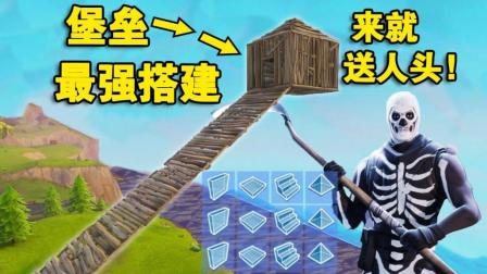 堡垒之夜: 100米高史上最强搭建, 谁来都是送人头!