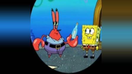 海绵宝宝 蟹老板要去旅游了, 将自己的秘方郑重的交给了小海绵
