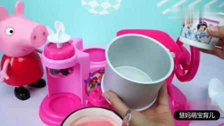 小猪佩奇教你如何做冰激凌, 一学就会宝宝都爱吃!