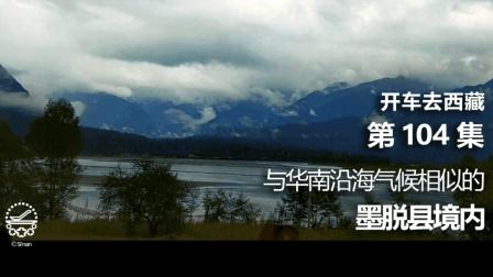 开车去自驾游第104集: 途径与华南沿海气候相似的墨脱县境内 G318国道川藏线林芝段