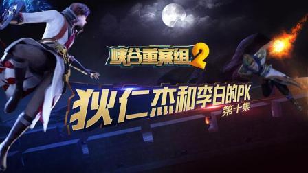 峡谷重案组第二季 第10集: 狄仁杰和李白的PK