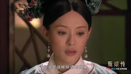 《甄嬛传》【孙俪CUT】44 安陵容的背叛使甄嬛倍感痛心