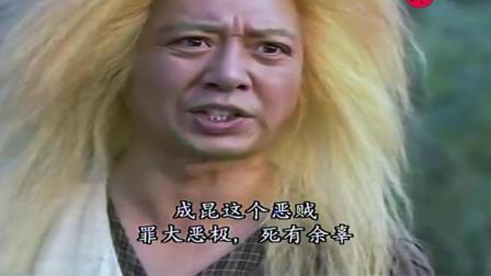 金毛狮王用崆峒十三拳打死少林方丈, 张三丰亲自出手降服恶僧!