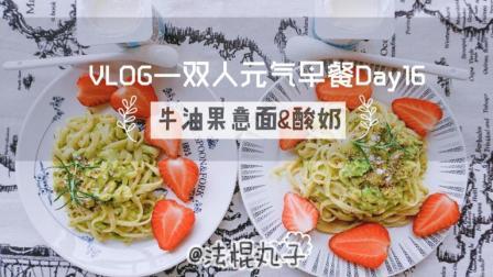 【法棍丸子美食VLOG】-双人元气早餐Day16: 牛油果意面&酸奶