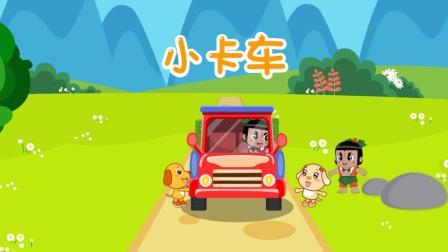新葫芦娃儿歌: 葫芦兄弟与小卡车