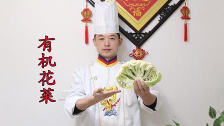 花菜怎么做才好吃? 大厨教您一个饭店的做法, 简单易学还很好吃