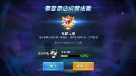 王者荣耀: 熊孩子偷80000元充游戏, 网友: 需要杨教授!
