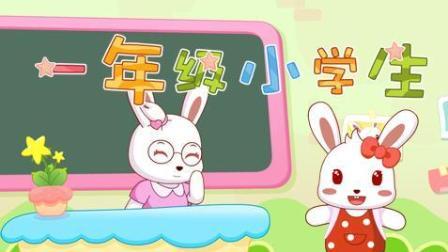 兔小贝儿歌  一年级小学生(含)歌词