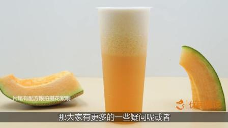 奶茶制作视频教程-喜茶水果茶配方哈木瓜四季的做法-优闲狐