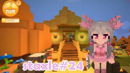 五歌单人游戏解说系列 staxel方块物语24——丑萌树屋诞生记