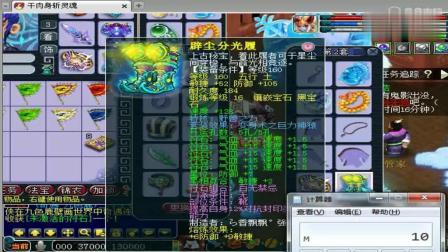 梦幻西游: 老王展示卫冕冠军珍宝阁服战大唐总估价570万