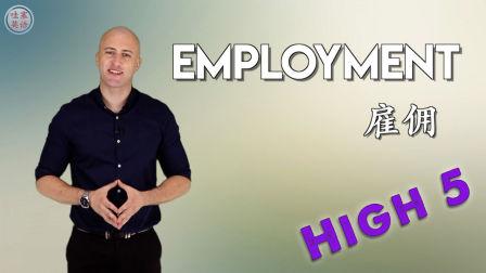 商务英语: 雇佣 HIGH 5: Employment