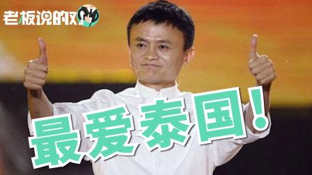 """马云最爱泰国,带着全家一起""""泰漂"""""""