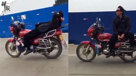 男子摩托车上耍杂技 结果悲剧了
