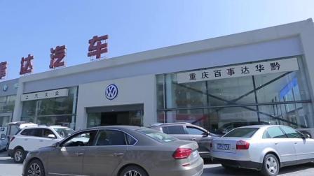 百事达汽车助力重庆市出租汽车暨汽车租赁协会2017年度工作会员大会